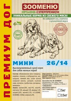 Корм Премиум Дог МИНИ Для взрослых собак мелких пород 1,5 кг