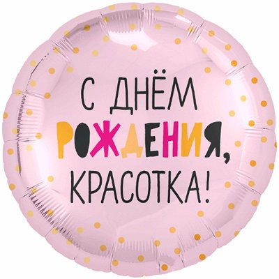 №164=✦Территория праздника✦ -организуем праздник сами.Шарики — Шары круглые фольгированные с рисунками и надписями — Воздушные шары, хлопушки и конфетти