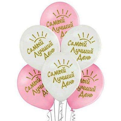 №159=Территория праздника -организуем праздник сами.Шарики — Наборы в упаковке — Воздушные шары, хлопушки и конфетти