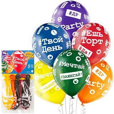 №156 =Территория праздника -организуем праздник сами.Шарики — Наборы воздушные шары в упаковке — Праздники