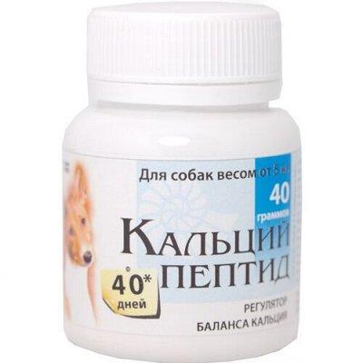 Хвостатая закупка для ваших питомцев-87 — Витаминки для кошек и собак — Для животных