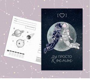Почтовая карточка «Ты просто космос»