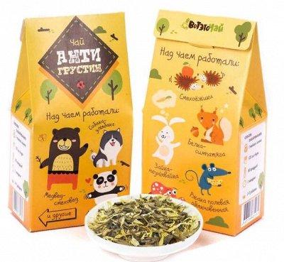 Чай прессованный от 17 руб. с фрукт. и ягодами.  Новинки — Чай в подарочной упаковке — Чай