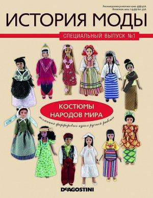 ИСТОРИЯ МОДЫ с/в №1 + КУКЛА КОТ-Д ИВУАР