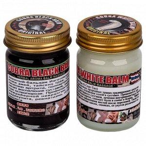 Тайский змеиный бальзам Кобра COBRA BLACK/WHITE BALM, 50 гр.