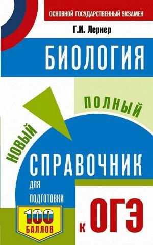 Лернер Г.И. ОГЭ Биология. Новый полный справочник для подготовки к ОГЭ (обложка) (АСТ)