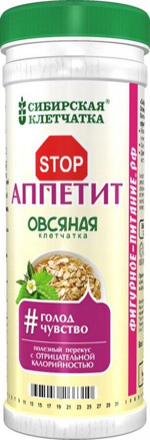 Клетчатка Сибирская Стопаппетит  170гр
