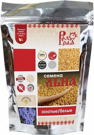 Семена льна золотые (белые) 200 гр.