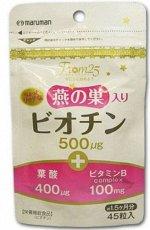 Биотин - восстановление ногтей, волос, кожи на 45 дней, Япония