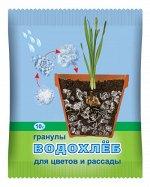 Водохлеб Срок годности до 05.2021 Применяется при выращивании комнатных растений, рассады, а также в открытом и закрытом грунте для улучшения водно-воздушного баланса почвы, сокращения числа поливов,