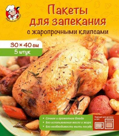 🏡АРИАН товары для дома. Покупайте уют! — Пакеты, бумага, фольга — Аксессуары для кухни