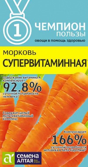 Морковь Супервитаминная/Сем Алт/цп 2 гр. НОВИНКА! СЕРИЯ ЧЕМПИОНЫ ПОЛЬЗЫ!