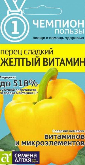 Перец Желтый Витамин/Сем Алт/цп 0,1  гр. НОВИНКА! СЕРИЯ ЧЕМПИОНЫ ПОЛЬЗЫ!