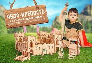 """Конструктор из дерева """"Крепость с набором осадных орудий""""  арт.8103"""