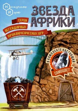 "Игра ""Звезда Африки"" арт.7832 /40"