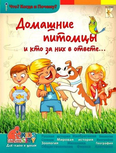 """Уцененные журналы и книги. Всегда низкие цены - 33 !!! — Книги для детей """"Капитал"""" — Детская литература"""