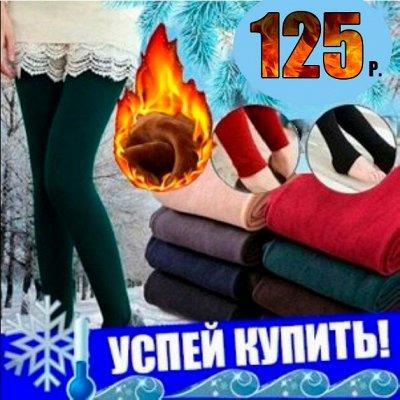 😍Fix Пятёрочка!😍 🍂Встречаем осень! 11:0🍂🤗😘 — ХИТ! Теплые лосинки с начесом! — Колготки, носки и чулки