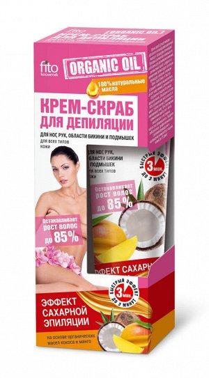 """Депилятор-крем """"Organic Oll"""" для всех типов кожи эффект сахарной эпиляции"""