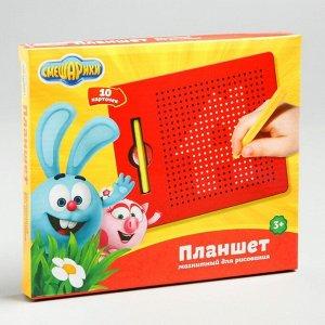 Планшет магнитный для рисования «Магнитное рисование», СМЕШАРИКИ, 380 отверстий