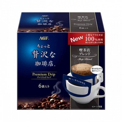 Кофе из Японии. Дриппакеты - это удобно!   — Лакшери — Молотый кофе