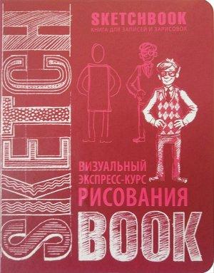 Sketchbook с уроками внутри. Визуальный экспресс-курс по рисованию (вишневый)