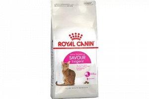 Royal Canin SAVOUR EXIGENT (СЕЙВОР ЭКСИДЖЕНТ)Питание для кошек в возрасте от 1 года до 12 лет, особенно привередливых ко вкусу продукта