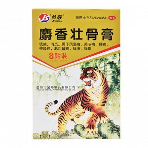 Пластырь китайский тигровый