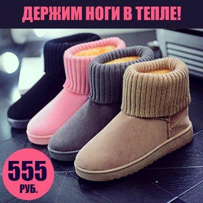 😍Fix Пятёрочка!😍 Товары от 10 рублей! Успей купить!⚡ — Утепляем ножки! Бюджетные угги — Угги