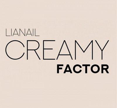 Все для маникюра - LIANAIL,ONIQ,COCLA  и BEAUTY  FREE.    (1 — Коллекция Creamy Factor — Гель-лаки и наращивание