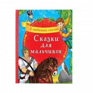 Книга в твёрдом переплёте «Сказки для мальчиков», 48 стр.