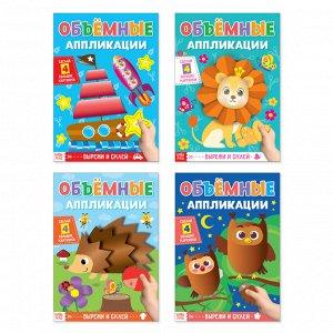 Аппликации объёмные набор «Для маленьких ручек», 4 шт. по 20 стр., формат А4