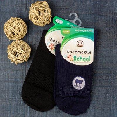 ⭐Брестские ⭐-  детские носки и колготки! К школе колготки!   — Носки детские махровые  — Белье