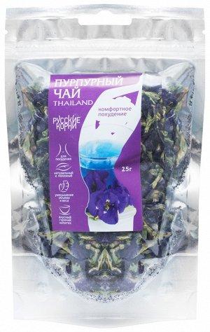 Пурпурный чай Синий горошек  для похудения