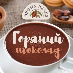 «Рич Кофе» Кофе и чай растворимый. Разный и необычный! — ГОРЯЧИЙ ШОКОЛАД. Густой и сливочный! — Какао и горячий шоколад
