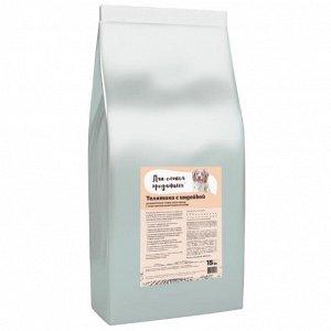 Для самых преданных™ Сенситив корм для собак всех пород Телятина и Индейка - 15кг.