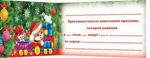 Приглашение на новогодний праздник