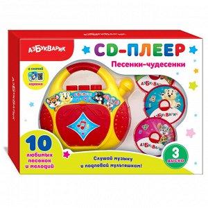 Песенки-Чудесенки (CD-Плеер) 2021