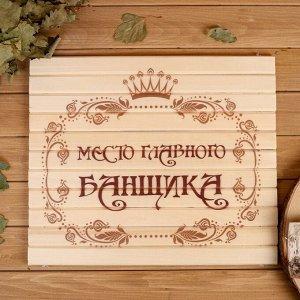 "Сидушка ""Место главного банщика"" 32х39см"
