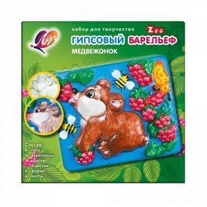 """Набор для изготовления гипсового барельефа """"Медвежонок"""""""