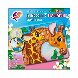 """Набор для изготовления гипсового барельефа """"Жирафы"""""""
