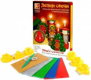 """Набор для лепки свечей с золотым и серебряным воском """"Лепим свечи"""""""