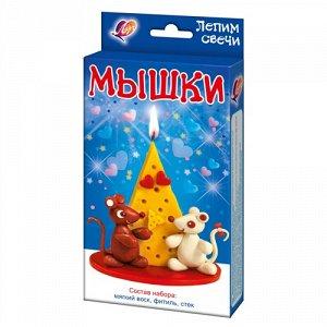 """Набор для лепки свечи """"Мышки"""""""