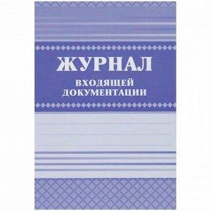 Журнал входящей документации А4, 84л., твердый переплет 7БЦ, блок писчая бумага