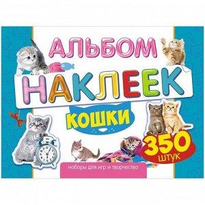"""Альбом с наклейками Лис """"Кошки"""", A4, 350шт."""