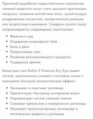 Rohto V Premium Dry Eye Капли для глаз премиум