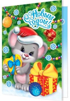 """Мини-открытка (подвеска) """"С Новым Годом"""""""