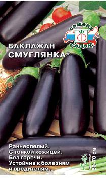 Баклажан Смуглянка/Седек/цп
