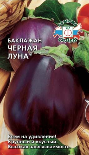 Баклажан Черная Луна/Седек/цп