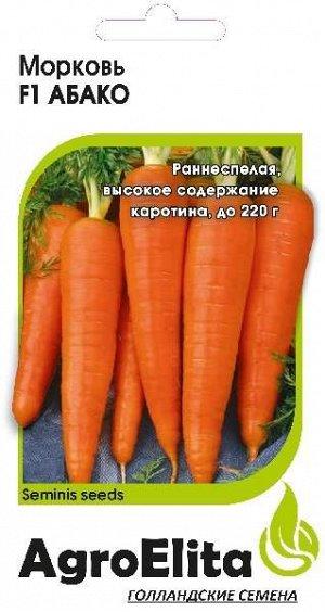Морковь Абако F1 0,3 г (Семинис) А/э