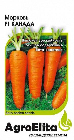 Морковь Канада F1 0,3 г (Бейо) А/э